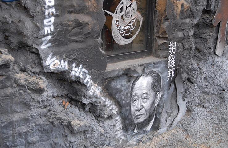 Biografía de Hu Yaobang